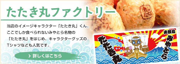 tatakimaru_bnr